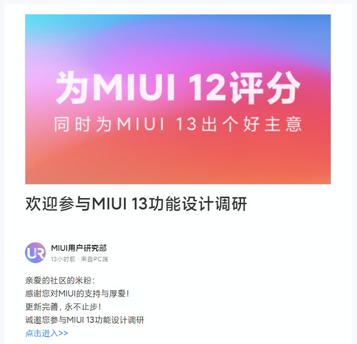 MIUI 12 práve dorazil, ale Xiaomi už pripravuje MIUI 13